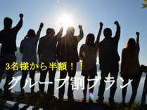 【グループ割☆3名様~半額】6名様までOKな次の間和室を最大33%OFF!~炙御膳▼灯(☆)