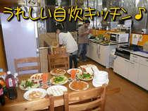 【自炊のできるキッチン】