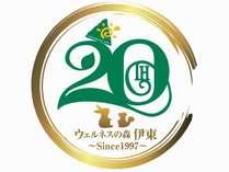 ★20周年記念★   選べる3つのお得プラン販売中!