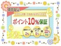 【2/1~14日までポイント10%還元キャンペーン中!】2020/2/15(土)~29/(土)チェックインが対象☆
