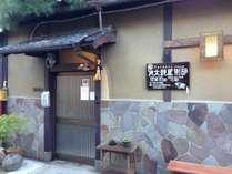 ゲストハウス 太鼓屋 別邸◆じゃらんnet