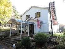 *外観/麦飯石を使った人工温泉のある宿。北軽井沢の森の中で静かにくつろげます。