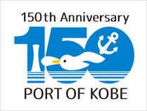 神戸開港150年記念ロゴ
