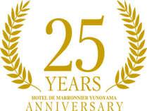 【期間限定!・現金特価】マロニエ25周年の謝恩企画【フレンチチョイス・1日3組まで】1泊2食付