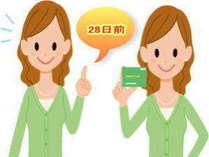 【室数限定!!28日前予約】早割りプラン♪朝食付