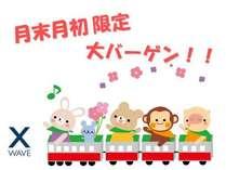 【月末月初特別セール】6/25~7/5期間限定☆素泊り☆