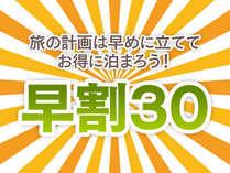 ◆早期得割◆30日前予約で超お得!【朝食付】