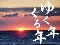 ◆大感謝◆ゆく年くる年プラン!【素泊り】