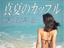 ◆夏休み限定◆真夏のカップルプラン【素泊り】