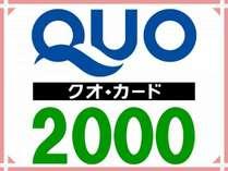 ◆必見◆QUOカード2000円分でお得♪プラン【素泊り】