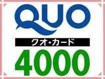 ◆必見◆QUOカード4000円分でお得♪プラン【素泊り】