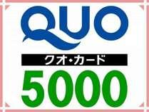 ◆必見◆QUOカード5000円分でお得♪プラン【朝食付】