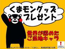 ◆人気No.(1)◆特典!選べるくまモングッズプラン【朝食付】
