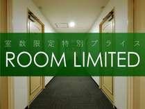 室数限定プラン