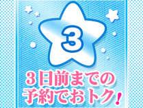 【素泊まり☆早割3】3日前が大変お得!!【ふじ春旅】
