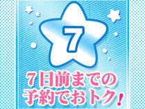 【素泊まり☆早割7】7日前が大変お得!!【ふじ春旅】