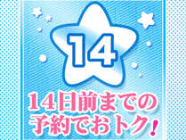 【素泊まり☆早割14】14日前が大変お得!!【ふじ春旅】
