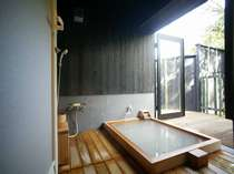 源泉掛け流し「半露天風呂」の一例※扉を閉めれば内湯としてもご利用いただけます。