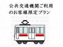 公共交通機関限定ダブル【禁煙】※現金特価