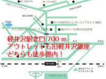 軽井沢駅から700mアウトレットも旧軽井沢銀座も徒歩圏内!
