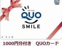 【ビジネス応援×素泊まり】 QUOカード1000円付きプラン