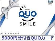 【ビジネス応援×素泊まり】 QUOカード5000円付きプラン