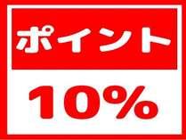 【ポイント10%×じゃらん限定】 お手軽☆素泊まりプラン