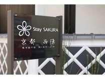 Stay SAKURA Kyoto(ステイサクラ) 西陣  (京都府)