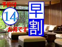 【早割14】早期予約で最大2000円お得♪プラン/夕食しゃぶしゃぶ