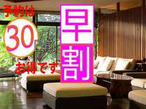 【早割30】早期予約で最大3000円お得♪プラン●夕食しゃぶしゃぶ