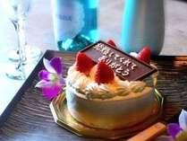 【記念日プラン】皆様の大切な日を彩る、風月無辺からのお祝いプラン♪ケーキセット付き