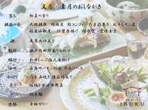 【スタンダード】人気No1!旬の食材を五感で楽しむ創作会席。プライベート感のある半個室の食事処で堪能♪