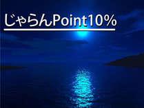 通常2%のじゃらんポイントが10%貯まる!