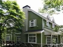 自然に囲まれた緑のカントリーハウスが目印!
