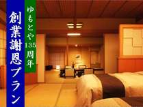 【開業135周年】3大特典付+正規料金より40%以上OFF !女子会プラン3名以上~専用ガーデン付客室特別開放!