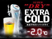 【スーパードライ・エクストラコールド】キンキン冷えた氷点下ビールをサービス★ご夕食と共に楽しむ♪