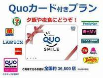 ★プチボーナス★QUOカード1000円分プラン★
