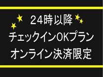 24時以降深夜チェックインOK!【オンライン決済限定】急なご予定の方へ…◆日替わり朝食付♪