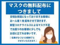 コロナウイルス対策としてマスクを配布しております。
