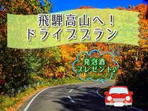 飛騨高山へ!ドライブプラン