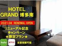 HOTEL GRAND 博多南