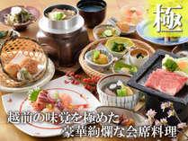 越前の味覚を極めた豪華爛漫な会席料理♪写真は一例で、季節や仕入により変わります。
