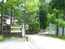 広田鉱泉 中山館