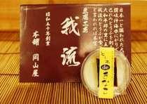 TVで紹介された「豆腐専門店の豆腐プリン」ご試食付プラン