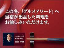 【冬の八寸】古都奈良 万葉ロマンの宴プラン<12月~2月>