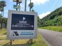 青島の白浜海岸が目の前。キャビン5棟、キャンプサイトを完備。