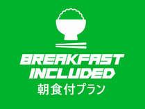 朝食付PLAN:和のお弁当形式のご朝食をご用意しております。ご飯を食べて朝から元気に行ってらっしゃい