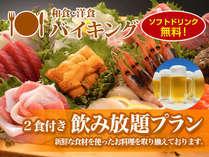 ◆プラン画像◆2食付き飲み放題プラン※画像はイメージです