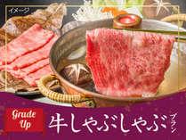 【牛しゃぶしゃぶ】料理イメージ