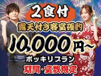 11月5日まで延長決定!期間室数限定 !半露天風呂付客室・2食付・1名あたり10000円